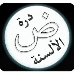 Dersimiz Arapça