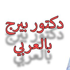 دكتور بيرج بالعربي