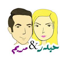 حيدر و مريم