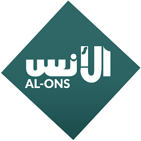 قناة الأنس Al ons TV