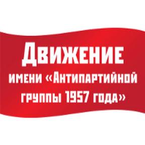 Студия имени В.М. Молотова