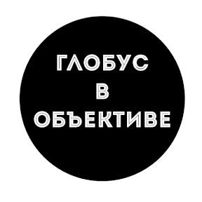 Глобус в Объективе