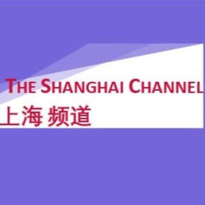 The Shanghai Channel