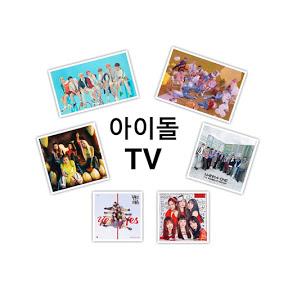TV 아이돌