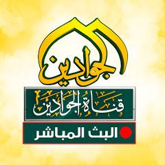 قناة الجوادين البث المباشر