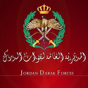 Jordan Darak Forces قوات الدرك الأردنية