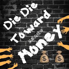 die die toward money