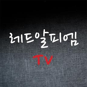 레드알피엠 RedrpmTV