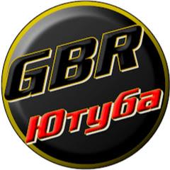GBR Ютуба