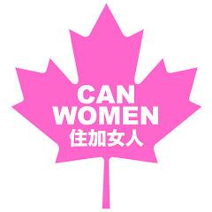 住加女人 CanWomen