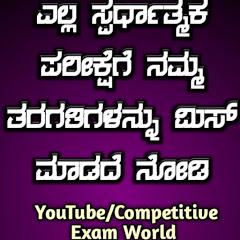 Competitive Exam World