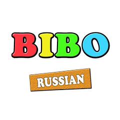 BIBO и Игрушки