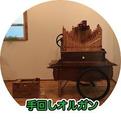 【手回しオルガン】Yuki Kojima - Koji Koji Moheji -