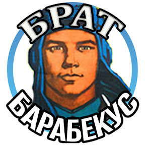 Брат Барабекуса