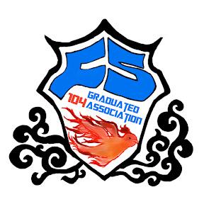鳳山高中104畢聯會