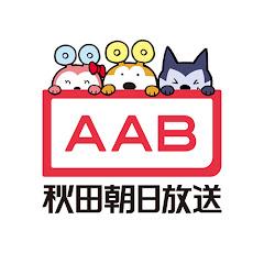 AAB秋田朝日放送