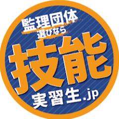 技能実習生.jp