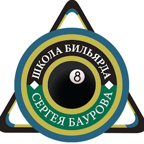 Школа Бильярда