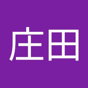 庄田初太郎