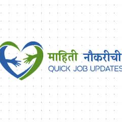 माहिती नौकरीची Mahiti Naukarichi