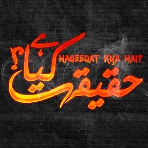 Haqeeqat Kya Hai Live