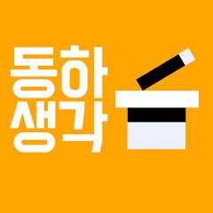 동하의종합유튜브
