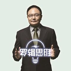 罗辑思维官方频道 - Luogic Talkshow