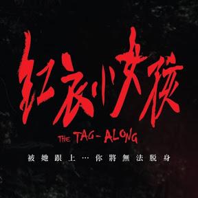 紅衣小女孩The Tag-Along