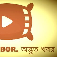 Odvut Khobor. অদ্ভুত খবর