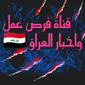 فرص عمل واخبار العراق