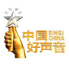 中国好声音官方频道SING!CHINA Official Channel