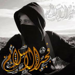 فجر الإسلام