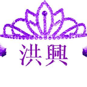 VRChat洪興社