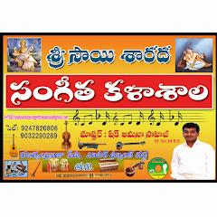 Learn Telugu Music Arts SSS Sangeetha Kalasala
