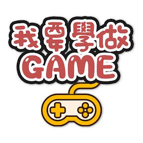 我要學做GAME