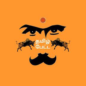 Tamil Petta