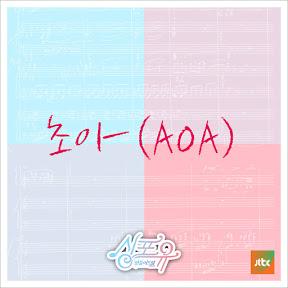 초아 (AOA) - 주제