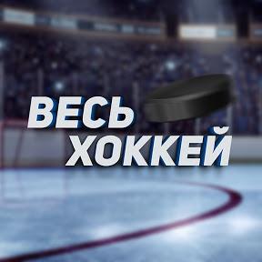 Весь Хоккей