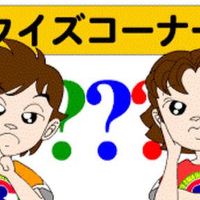 Jpクイズ