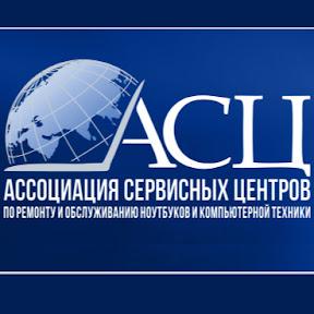 Ассоциация Сервисных Центров