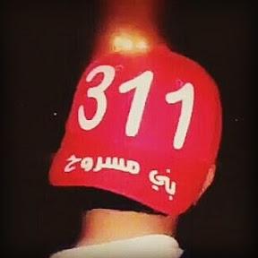 المسرحي 311 - Abu Yahya