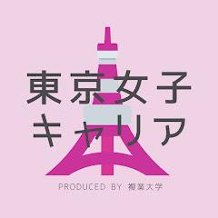 東京女子キャリア