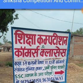 SHIKSHA COMPETITION CLASSES