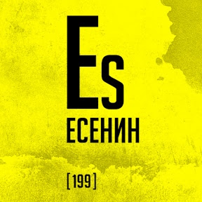Проект Есенин