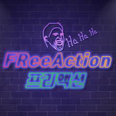 프리액션 FreeAction