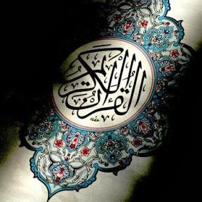 Beautiful Quran Recitations