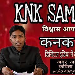 Kavi Narendra Kundan -KNK_कनक