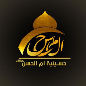 موكب وحسينية ام الحسن البصرة قضاء الفاو