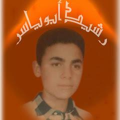 Rachid Abou Yasser