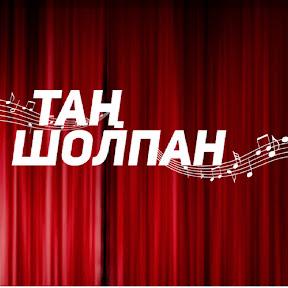 Музыкальный конкурс Таң Шолпан
